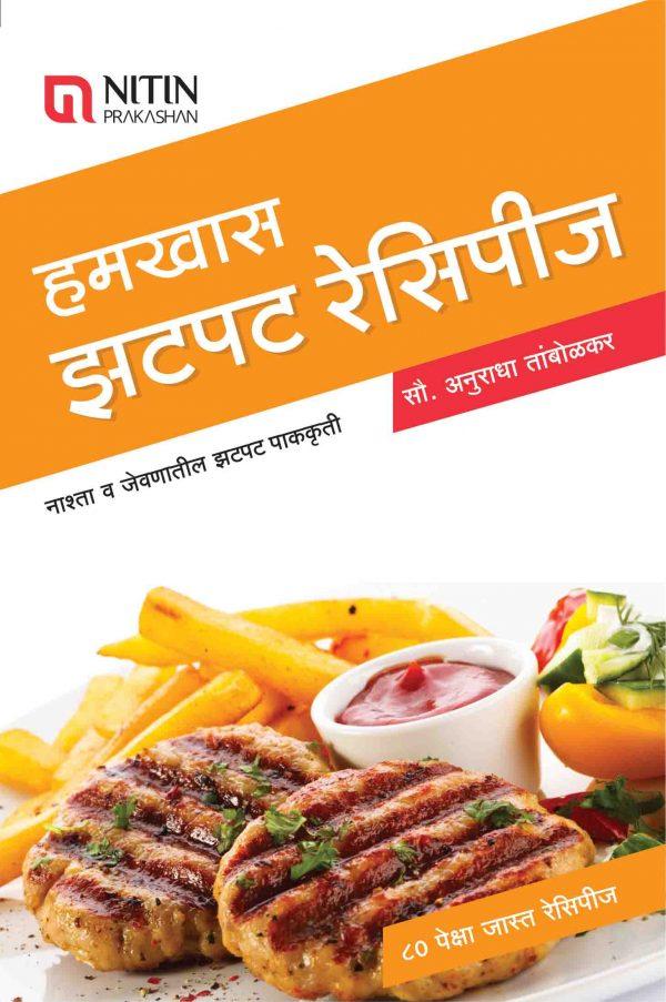 Hamkhas Zatpat Recipes -231