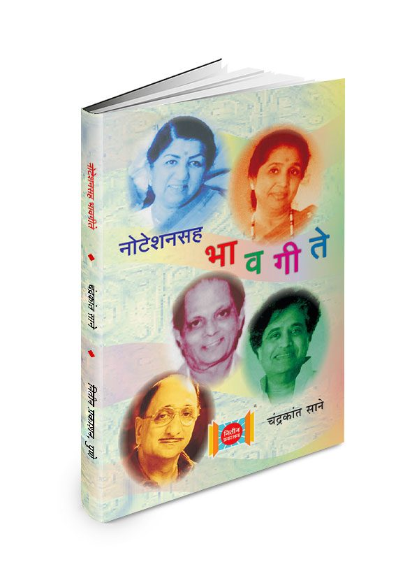 Noteshansaha Bhawgeete-0