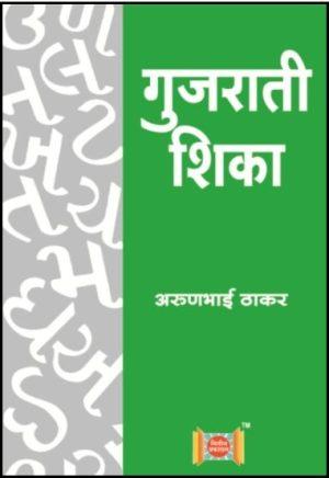 Gujarati Shika-0