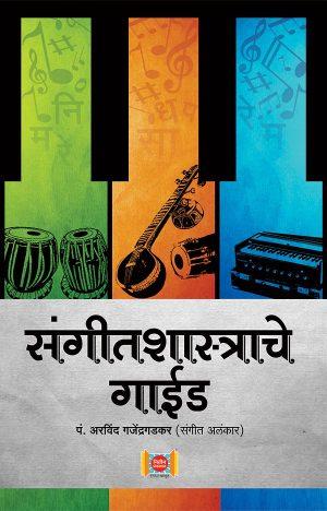 Sangeet Shastrache Guide-290