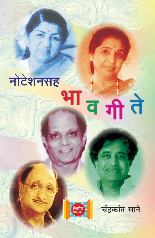 Noteshansaha Bhawgeete-263