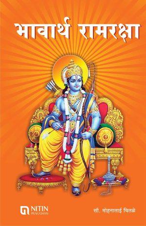 Bhavarth Ramraksha-292