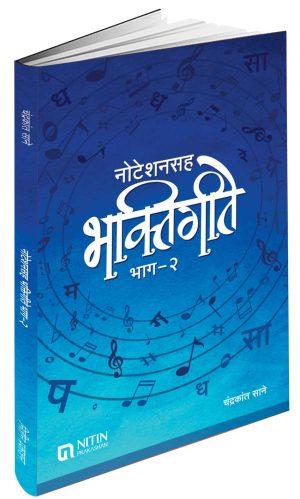Noteshansaha Bhaktigeete Bhag - 2-0