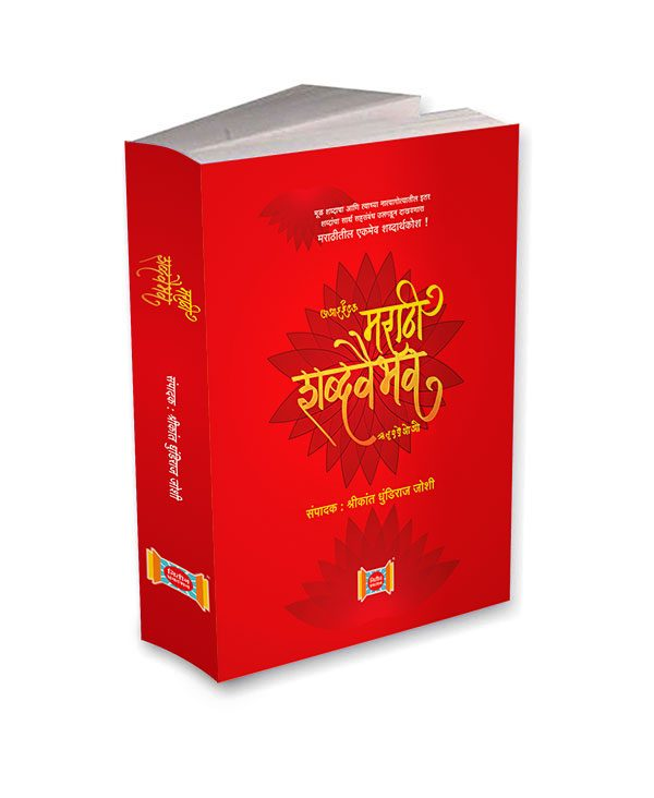 Marathi Shabdavaibhav-0