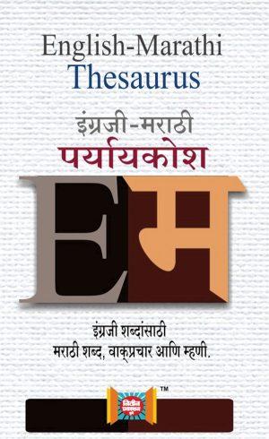 English-Marathi Thesaurus (इंग्रजी-मराठी पर्यायकोश)-209