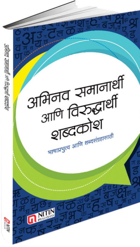 Abhinav Samanarthi ani Viruddharthi Shabdakosh-0