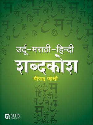 Urdu - Marathi - Hindi Shabdakosh-205