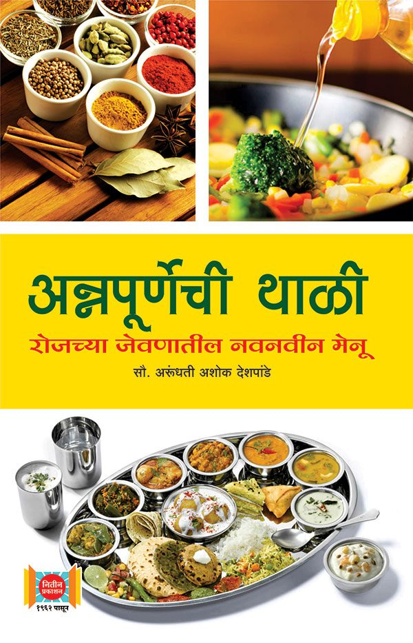 Annapurnechi Thali-226