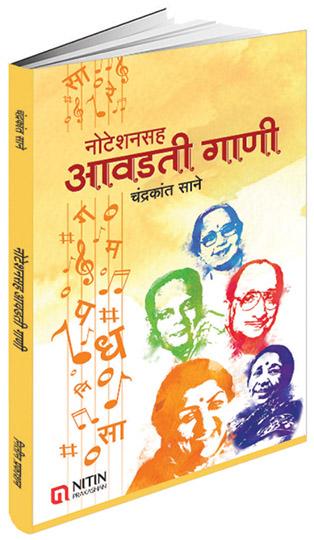 Noteshansaha Avadti Gani-0