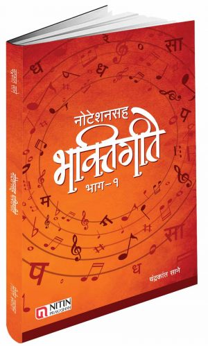 Noteshansaha Bhaktigeete Bhag - 1-0
