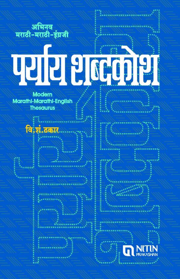 Abhinav Marathi Marathi English Paryay Shabdkosh -0